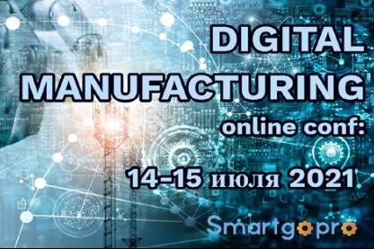 Приглашаем принять участие в онлайн-конференции «DIGITAL MANUFACTURING: на пути к Индустрии 4.0»