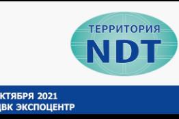 VIII Международном промышленном форуме «Территория NDT 2021. Неразрушающий контроль. Испытания. Диагностика»