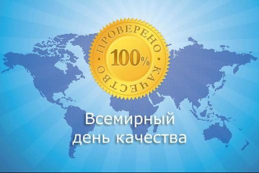 Международный форум «Всемирный день качества — 2021»