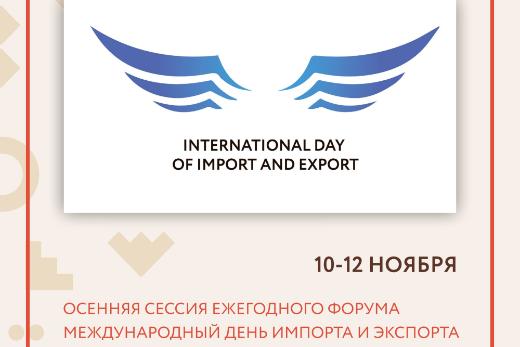 Приглашаем карельских предпринимателей  принять участие в осенней сессии ежегодного форума «Международный день импорта и экспорта 2021»