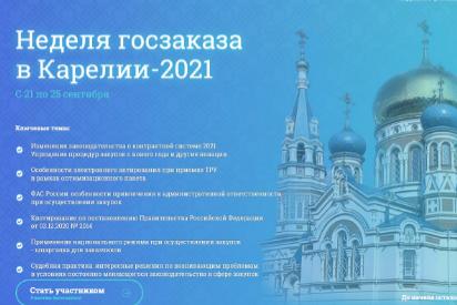 21-25 сентября состоится «Неделя госзаказа в Карелии-2021»