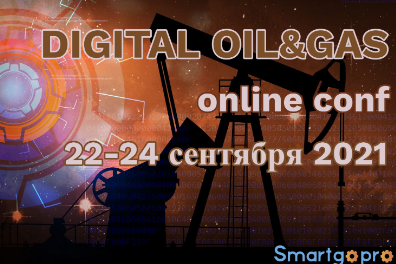 «DIGITAL OIL&GAS Online Conf: Цифровая трансформация нефтегазового сектора»