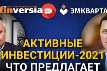 Активные инвестиции-2021. Что предлагает Карелия?
