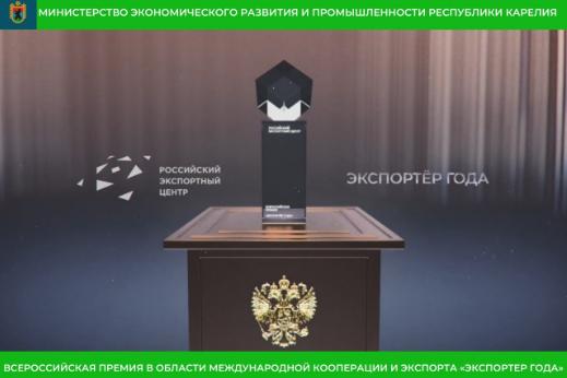 Продолжается прием заявок на участие во Всероссийском конкурсе «Экспортёр года»