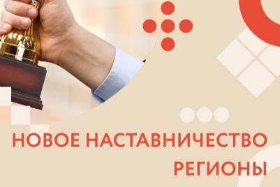 19-20 ноября в Екатеринбурге состоится IV-V Конгресс наставников России «Новое наставничество. Регионы»