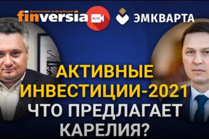 Олег Ермолаев провел инвестиционный разговор в Бюро Эмкварта на Finversia-TV