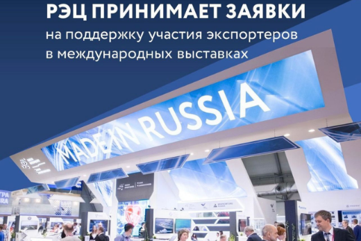 Российский экспортный центр (входит в ВЭБ.РФ) объявляет последний в 2021 году тур приема заявок от экспортеров