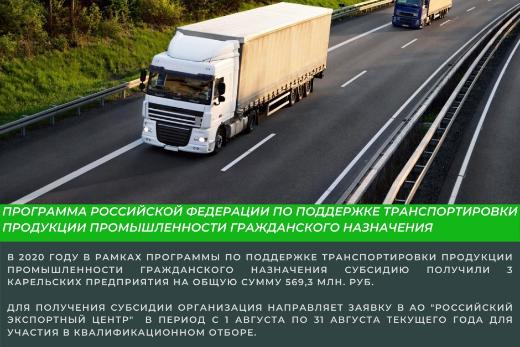 Предприятия Республики Карелия могут воспользоваться федеральными мерами государственной поддержки