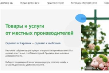 Новый формат работы маркетплейса «Сделано в Карелии»