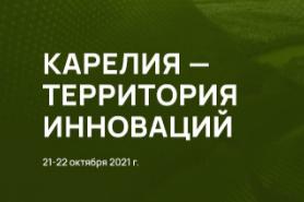 «Карелия – территория инноваций»: в Петрозаводске пройдет конференция, посвященная новым технология