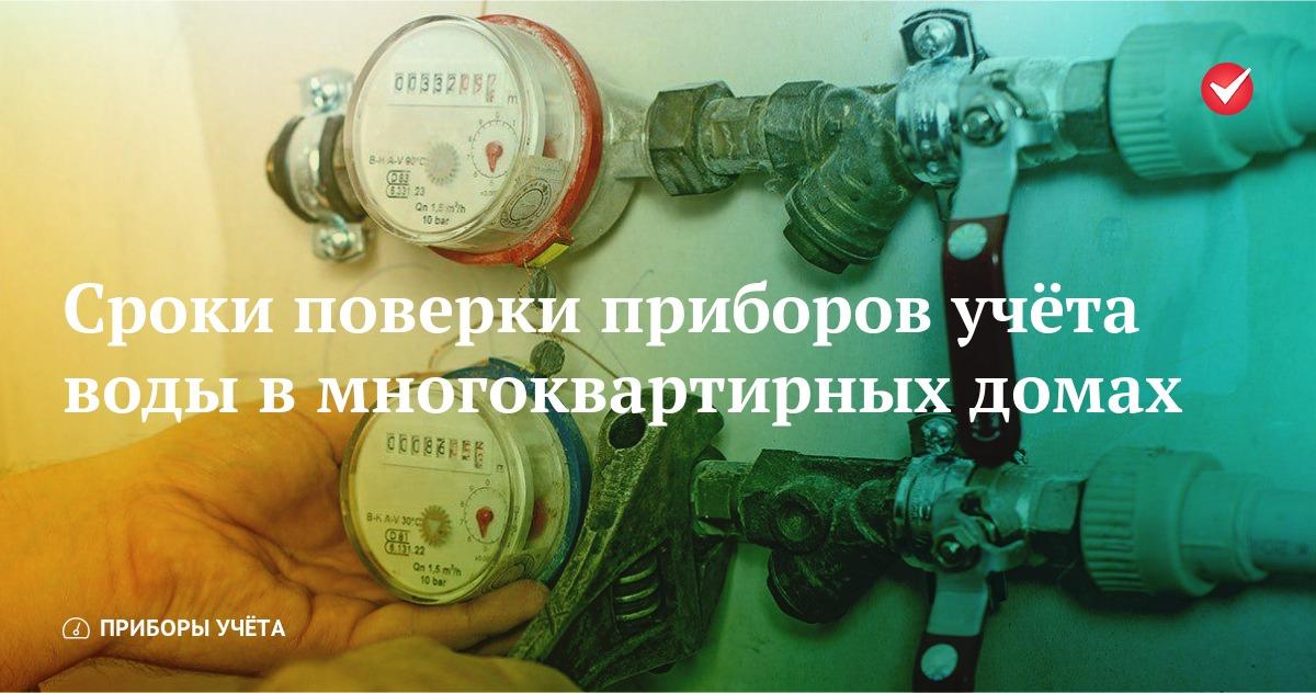 Сроки поверки приборов учёта воды в многоквартирных домах
