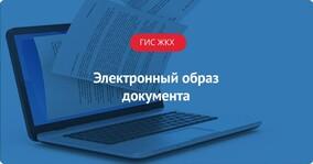 Электронный образ документа
