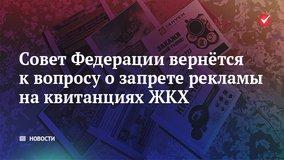 Совет Федерации вернётся к вопросу о запрете рекламы на квитанциях ЖКХ