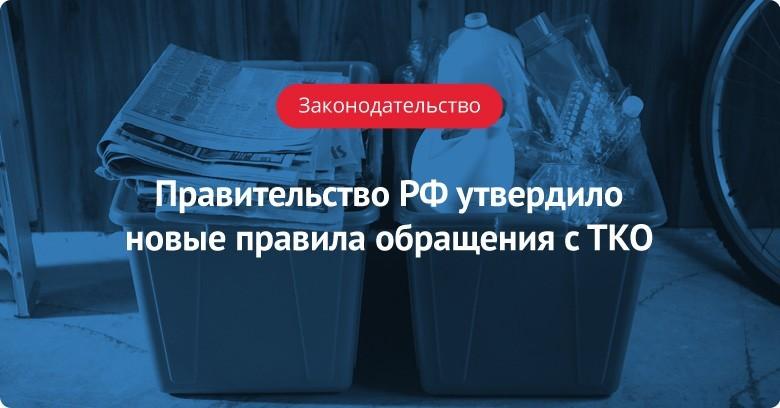 Правительство РФ утвердило новые правила обращения с ТКО