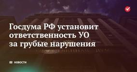 Госдума РФ установит административную ответственность УО за грубые нарушения лицензионных требований