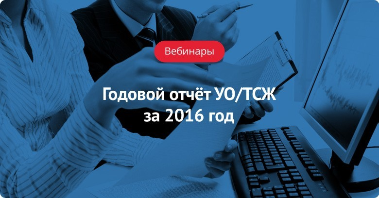 Отчеты на Реформе ЖКХ Блог РосКвартала® Пост релиз вебинара Годовой отчёт УО ТСЖ за 2016 год