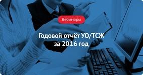 Пост-релиз вебинара «Годовой отчёт УО/ТСЖ за 2016 год»