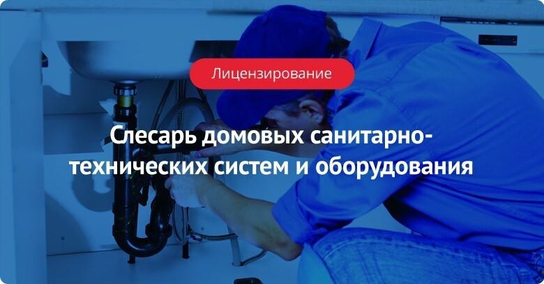 Профстандарт: Слесарь домовых санитарно-технических систем и оборудования
