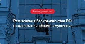Разъяснения ВС РФ о содержании общего имущества в МКД