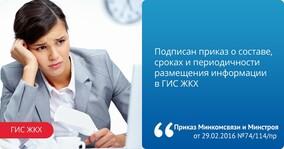 ГИС ЖКХ: Подписан приказ о составе, сроках и периодичности размещения информации
