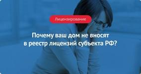 Почему ваш дом не вносят в реестр лицензий субъекта РФ: основные ошибки