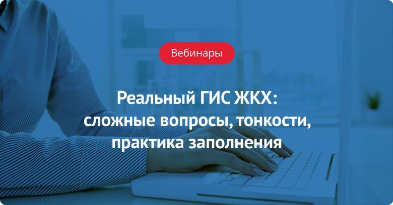 Пост-релиз вебинара «Реальный ГИС ЖКХ»