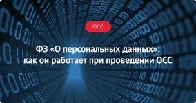 Как работает ФЗ «О персональных данных» при проведении ОСС