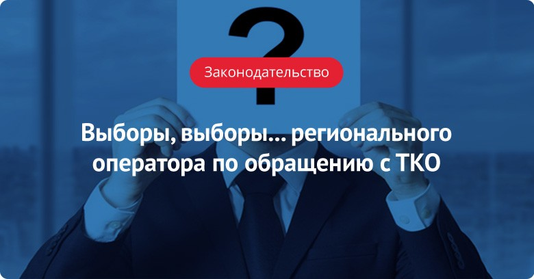 Выборы, выборы... регионального оператора по обращению с ТКО