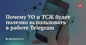 Почему УО и ТСЖ будет полезно использовать в работе Телеграм