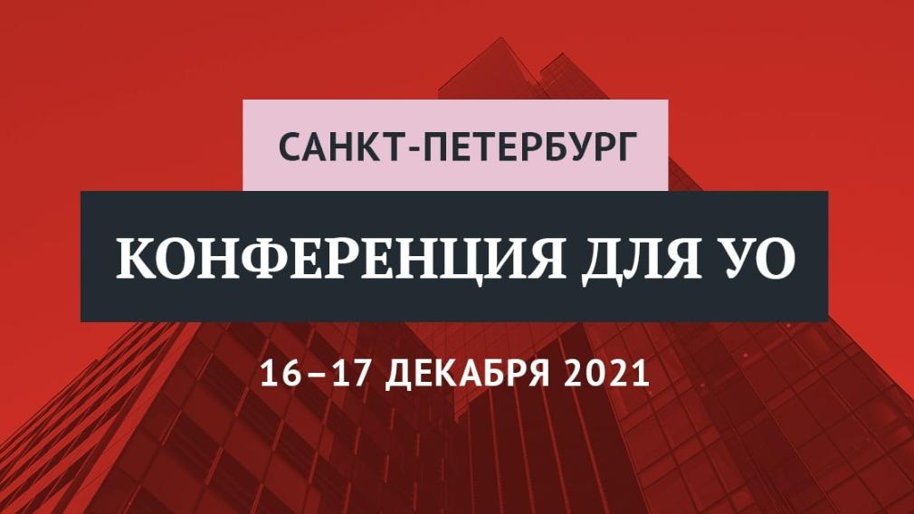 V итоговая конференция. Бесконфликтное ЖКХ: работа с жителями и тренды в управлении МКД