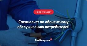 Профстандарт: Специалист по абонентному обслуживанию потребителей