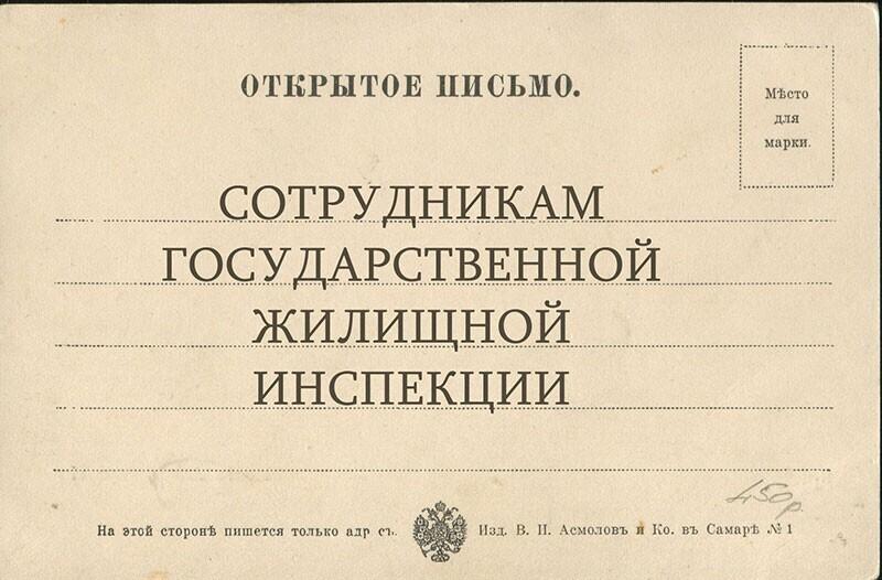 Открытое письмо к ГЖИ