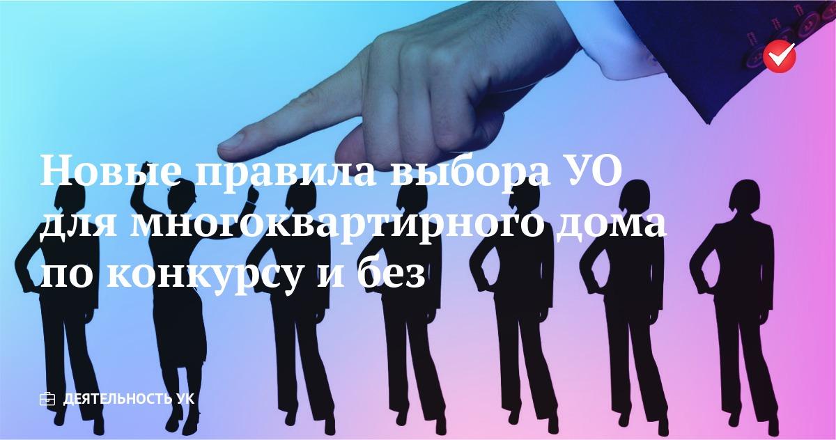 Выбор управляющей компании: порядок выбора УК для управления МКД