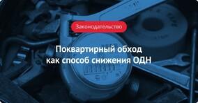Поквартирный обход как способ снижения ОДН. Интервью с Николаем Федотовым