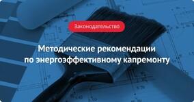 Минстрой РФ: методические рекомендации по энергоэффективному капремонту