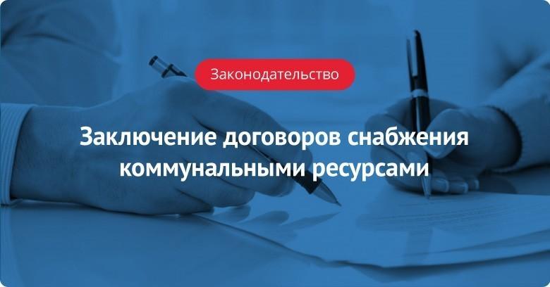 ПП РФ 1498: Заключение договоров снабжения коммунальными ресурсами