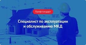 Профстандарт: Специалист по эксплуатации и обслуживанию МКД