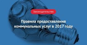 Правила предоставления коммунальных услуг в 2017 году