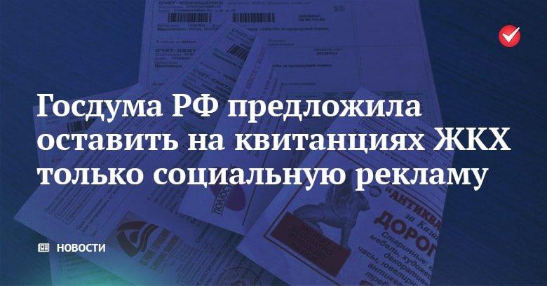 Госдума РФ предложила оставить на квитанциях ЖКХ только социальную рекламу