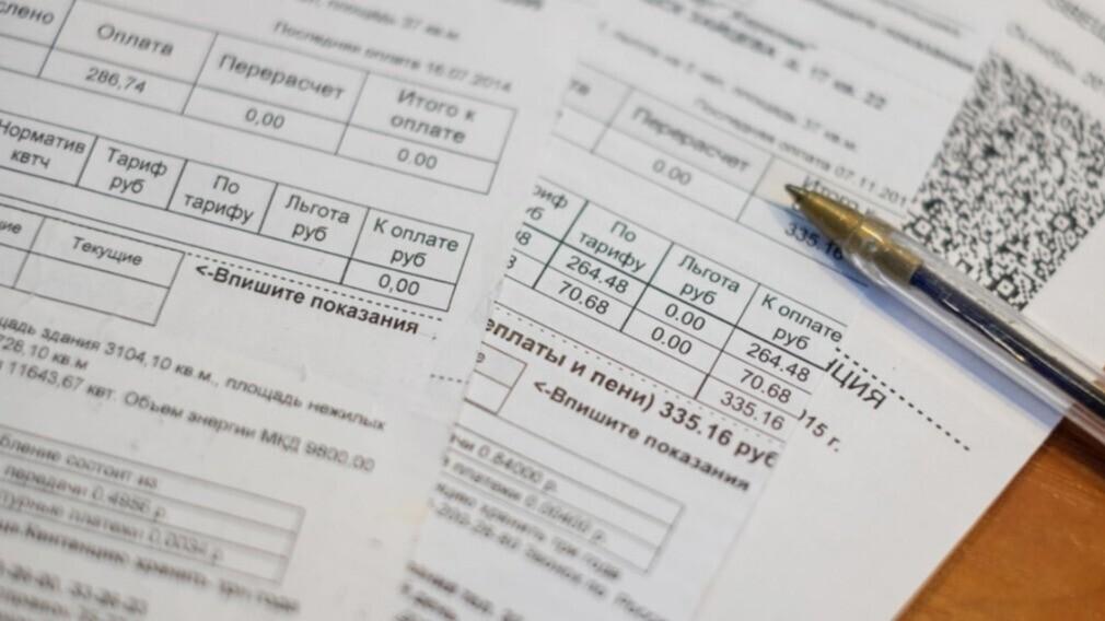 Госдума РФ предложила создать единый платёжный документ