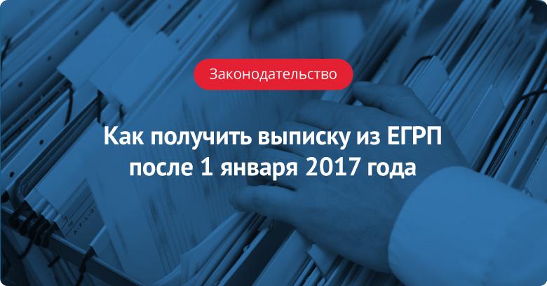 Как получить выписку из ЕГРП после 1 января 2017 года