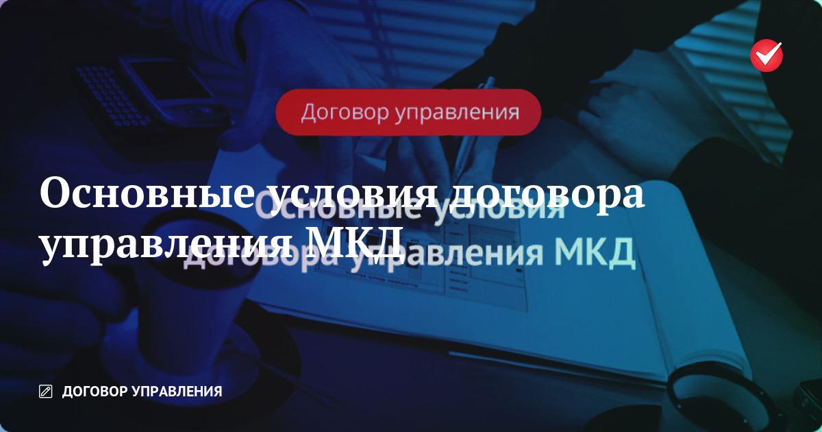 Основные условия договора управления МКД
