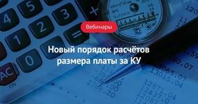 Пост-релиз вебинара «Новый порядок расчётов размера платы за КУ»