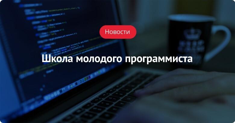 Школа молодого программиста от РосКвартала