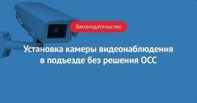 Установка камеры видеонаблюдения в подъезде без решения ОСС