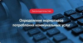 ПП РФ 1498: Определение нормативов потребления коммунальных услуг