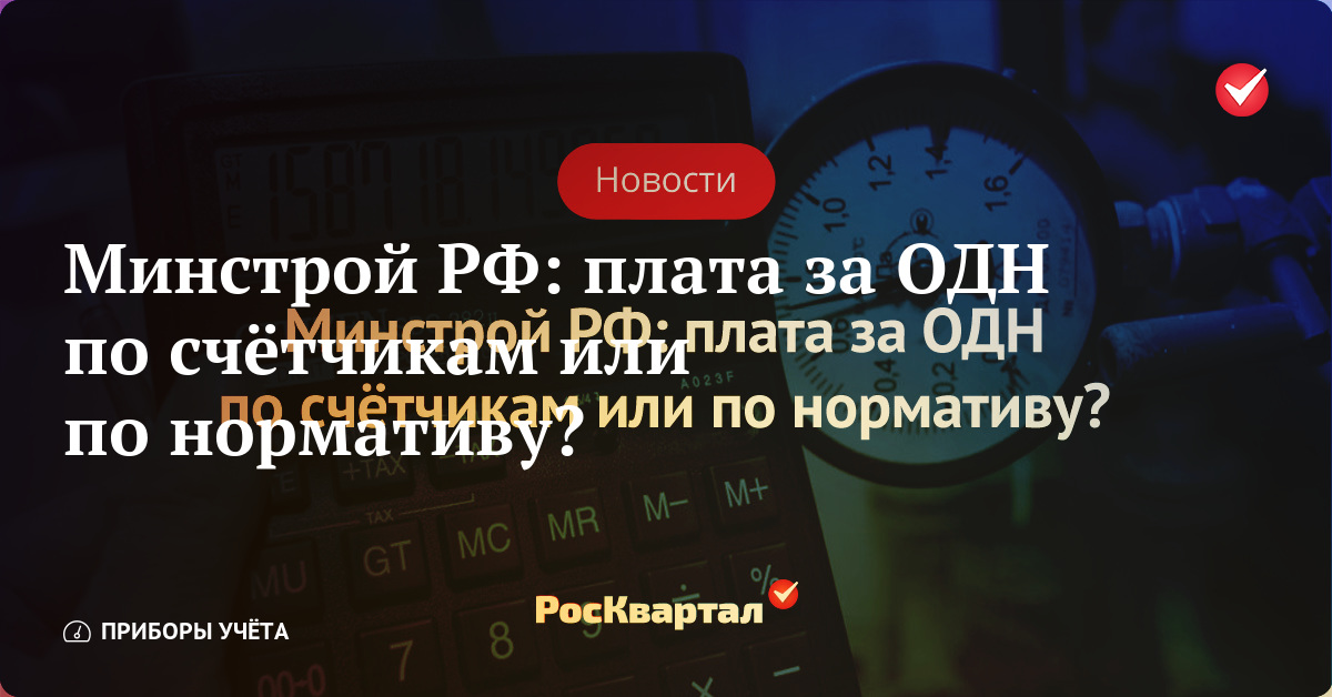 Нормативы оплаты одн за электроэнергию