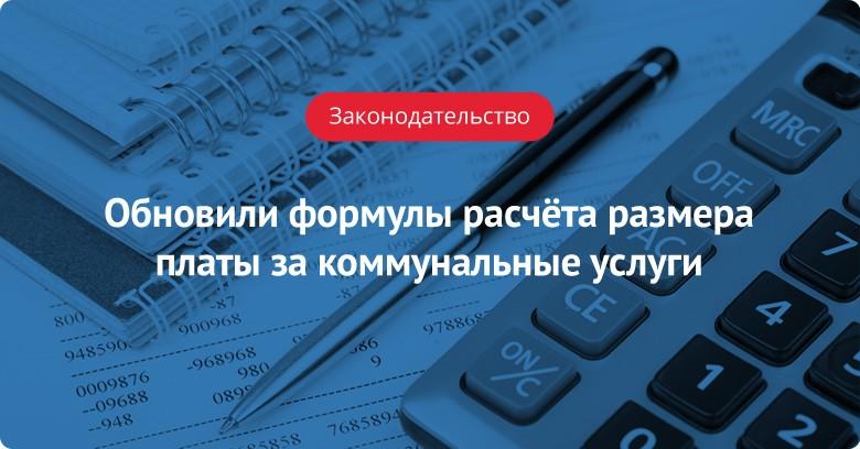 Обновили формулы расчёта размера платы за коммунальные услуги
