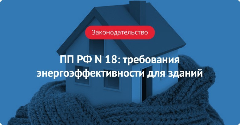 ПП РФ N 18: требования энергетической эффективности для зданий