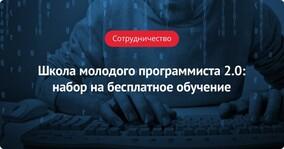 Школа молодого программиста 2.0: набор на бесплатное обучение